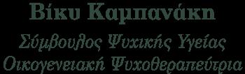 Βίκυ Καμπανάκη Logo