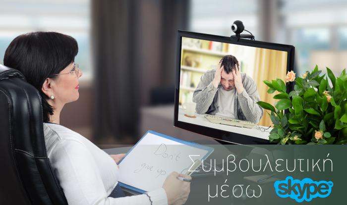 Συμβουλευτική μέσω Skype